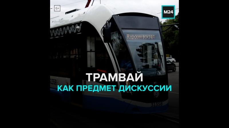 Москвичи решат судьбу трамвайной ветки в ВАО Москва 24