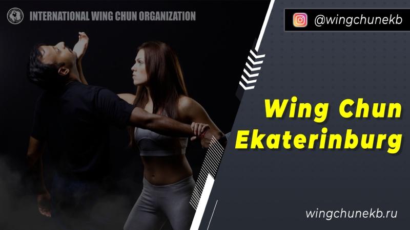 Wing Chun Ekaterinburg