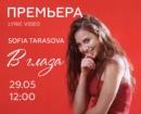 Тарасова София   Санкт-Петербург   31