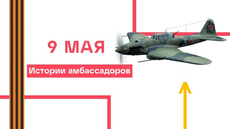 Истории амбассадоров «Цифрового прорыва» о 9 мая🇷🇺