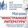 """Магазин """"Иностранная Литература"""""""