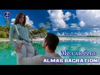 Моя любовь!-Almas Bagrationi