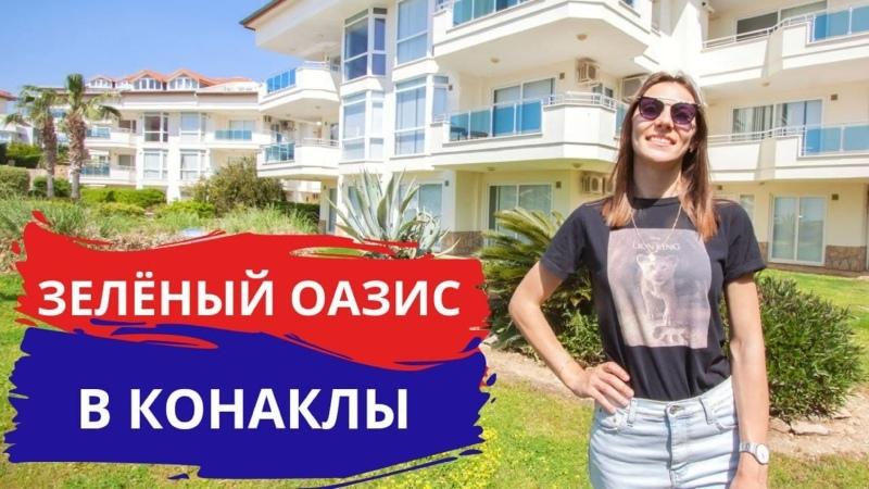 Солнечная квартира в Аланье с видом на море Недвижимость в Турции 2021