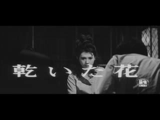 Бледный цветок / Pale Flower / Kawaita hana (1964) реж. Масахиро Синода [1080p] (RUS SUB)