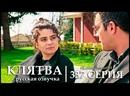 Турецкий сериал Клятва - 337 серия русская озвучка