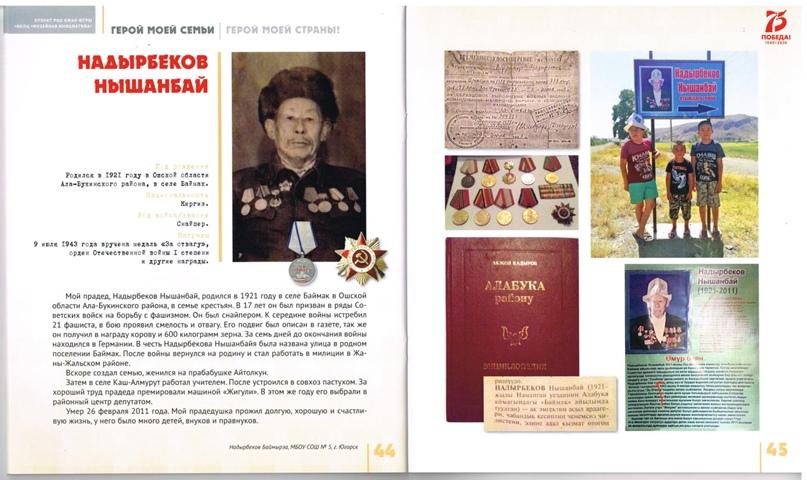 Проект «Единство народов – залог Победы. Многонациональная летопись войны», изображение №2