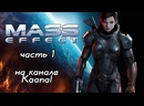 Прохождение Mass Effect Legendary Edition часть 1, день 6