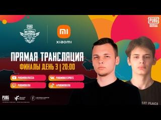 PUBG MOBILE National Championship Россия | Финалы | День 3