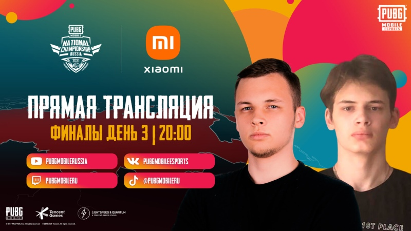 PUBG MOBILE National Championship Россия Финалы День 3
