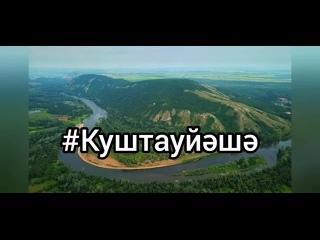 Мурат Гайсин Куштау