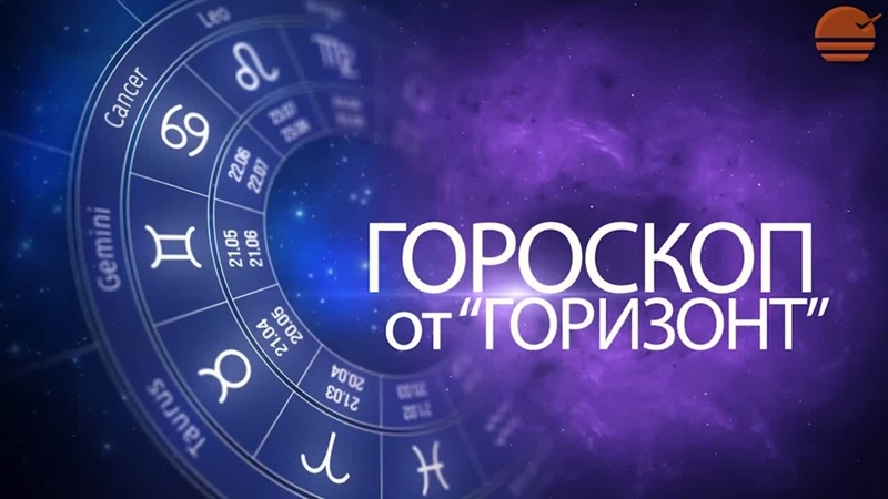 Гороскоп для всех знаков Зодиака с 7 по 13 декабря от ГОРИЗОНТ