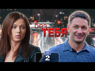Бeз тe6я / 2021 (мелодрама, детектив). 2 серия из 16 HD