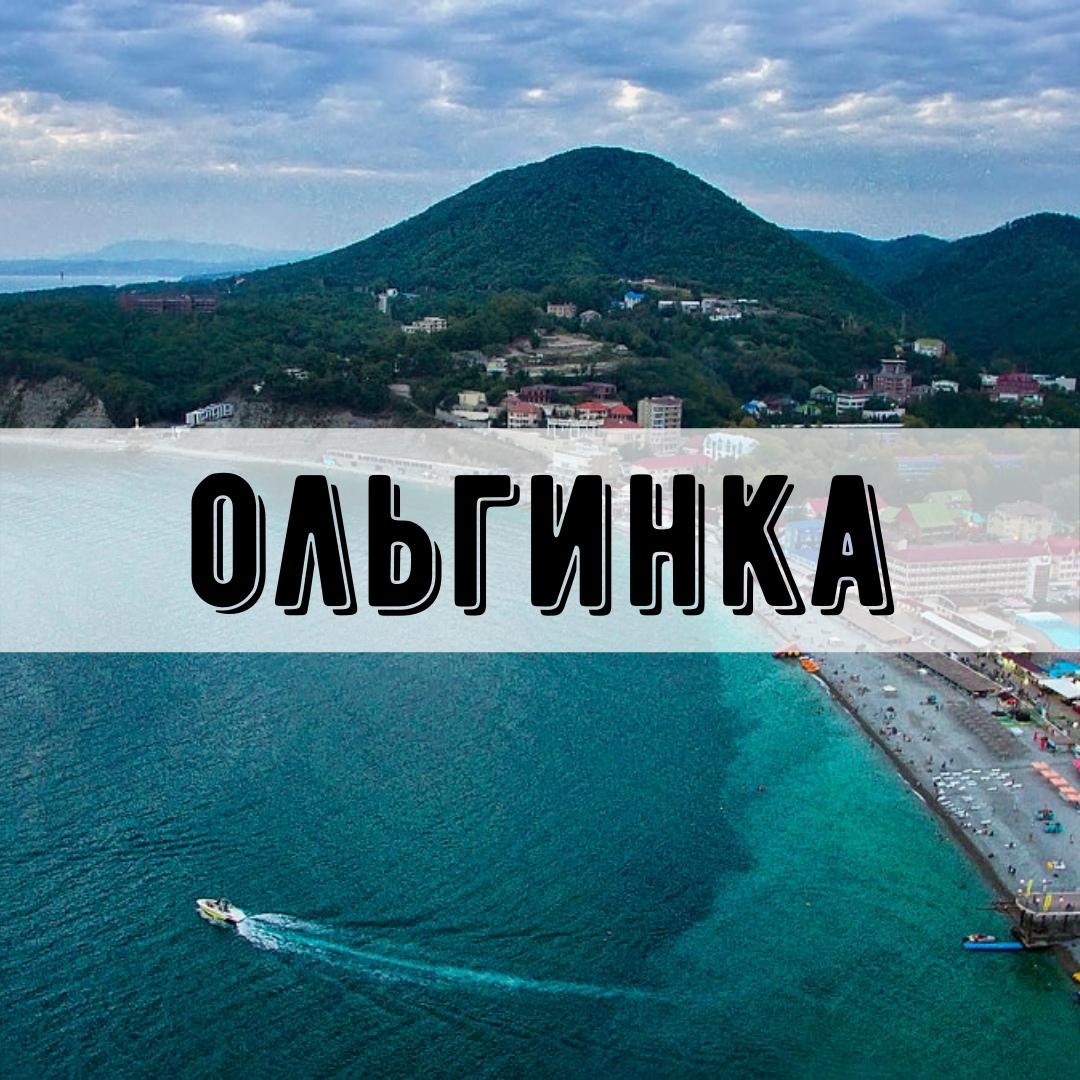 Ольгинка