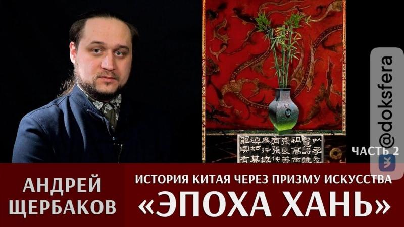 История Китая через призму искусства с Андреем Щербаковым Часть 2 Эпоха Хань и её современники