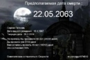 Петенин Сергей | Владимир | 48