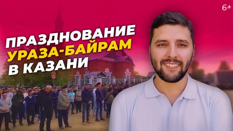 Как Казань отпраздновала Ураза Байрам в 2021 году репортаж из мечети Нур Эль Ислам