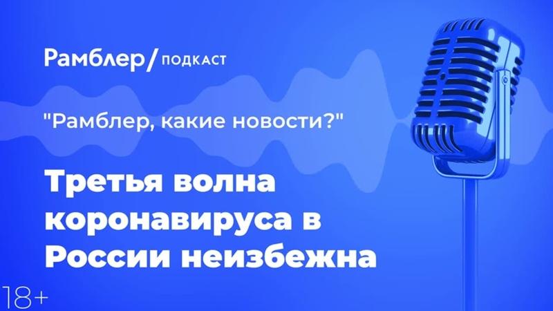 Третья волна коронавируса в России неизбежна— Главные новости 4.03.2021