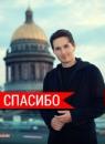 Фотоальбом Антона Винегретова