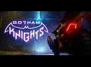 Рыцари Готэма Gotham Knights — Русский трейлер игры 2021
