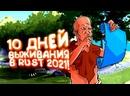 SHIMOROSHOW 10 ДНЕЙ ВЫЖИВАНИЯ ПО ХАРДКОРУ В RUST 2021!