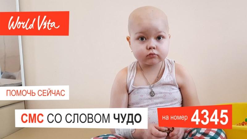 Поможем Анечке победить рак