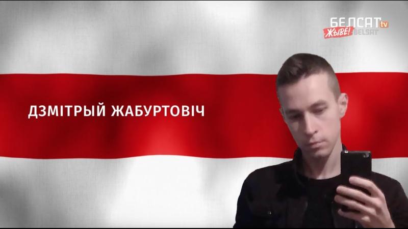 Дзмітрый Жабуртовіч ЖЫВЕ
