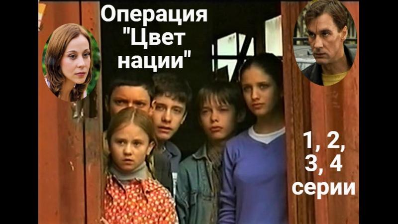 РУССКОЕ КИНО Операция Цвет нации 1 2 3 4 серии