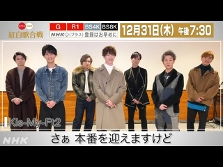 29 декабря выпустили видео с KIS-MY-FT2 на Press Conference 71th NHK Kouhaku Uta Gassen 2020.