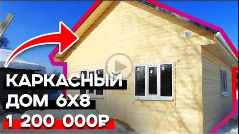 Каркасный дом за миллион рублей! Обзор одноэтажного каркасного дома 6х8 метров