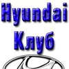 Hyundai club форум Хендай клуб