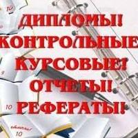 АндрейДипломный