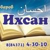"""Магазин Мусульманских Товаров """"Ихсан"""""""