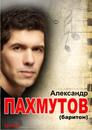 Личный фотоальбом Александра Пахмутова