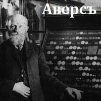 АлексейАверсъ