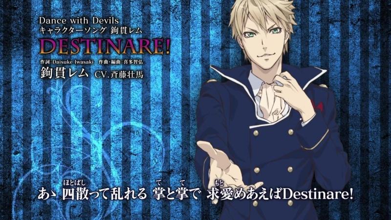 TVアニメDance with Devilsキャラクターソング 鉤貫レムCV.斉藤壮馬DESTINARE
