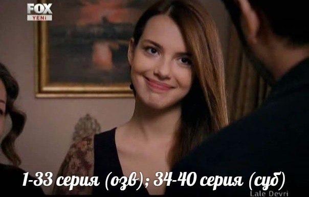 На озвучка языке пора русском тюльпанов русская сезон 1 Турецкие сериалы
