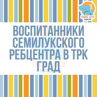 Воспитанники Семилукского реабилитационного центра в ТРК ГРАД