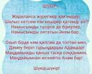 Персональный фотоальбом Гулбакыт Шукербай
