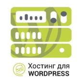 Хостинг для Wordpress