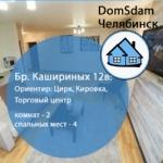 Бр. Кашириных 12В (Район: Центральный)