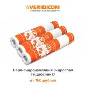 Гидроспан D Паро-гидроизоляция
