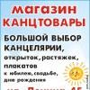 "Магазин ""Канцтовары"" (ул. Ленина, 45, 1-й этаж)"
