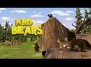 Альфа и Омега 7 Путешествия в медвежье королевство 2017 трейлер
