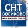 СНТ Воейково официальная группа
