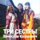 Вячеслав Казакевич - Чорнии Брови (украинская народная)