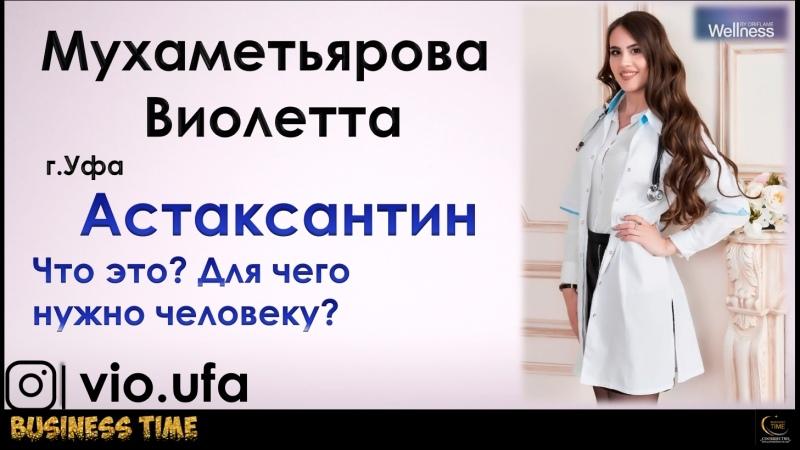 Астаксантин Польза для человека Мухаметьярова Виолетта