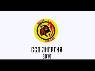 """Агитролик 2019 ССО """"Энергия"""""""