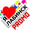 Лабинск / LabinskPromo