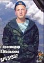 Фотоальбом Павла Мавашина