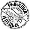 Рыбалка и отдых